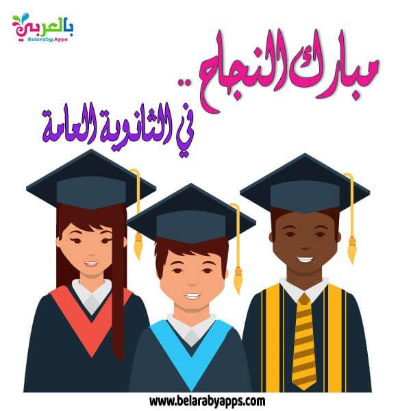 اجمل صور وعبارات تهنئة بالنجاح 2021 لكل طلاب الثانوية العامة بالعربي نتعلم Academic Dress