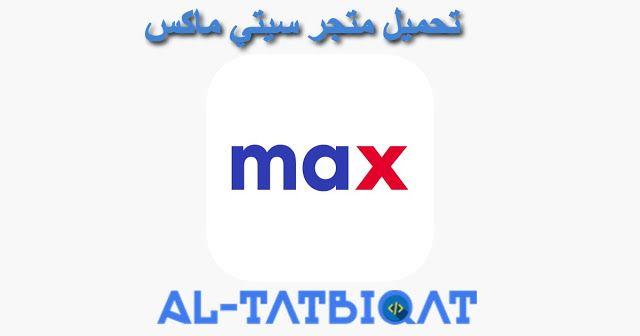 تحميل متجر سيتي ماكس City Max Fashion مجانا للأندرويد 2020 Https Ift Tt 2y0ojuz Max Fashion Nintendo Wii Logo Gaming Logos