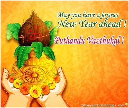 Dgreetings - Tamil New Year Regional Card