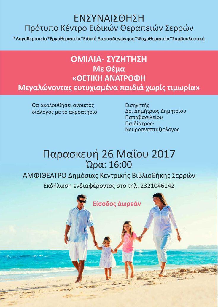 Ομιλία - Συζήτηση με θέμα την ανατροφή που βασίζεται στην απουσία της τιμωρίας αλλά όχι στην απουσία των ορίων από το Κέντρο ΕΝΣΥΝΑΙΣΘΗΣΗ στις Σέρρες στις 26/05/2017.