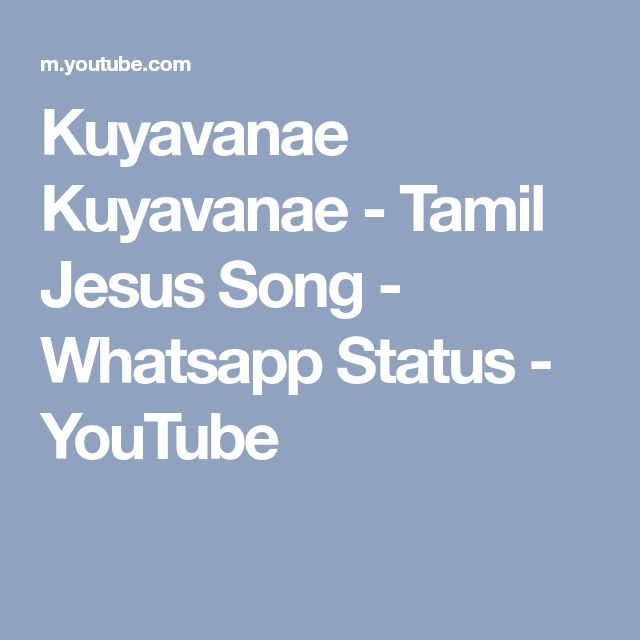 Kuyavanae Kuyavanae - Tamil Jesus Song - Whatsapp Status - YouTube