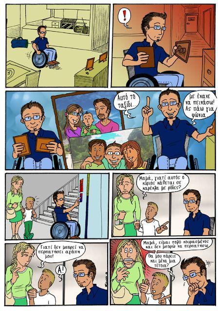 Άνθρωποι Με Ενδιαφέρουσες Αναζητήσεις (ΑΜΕΑ): Γουίλερ και Ντόνα – Τεύχος 1, Σελίδα 14