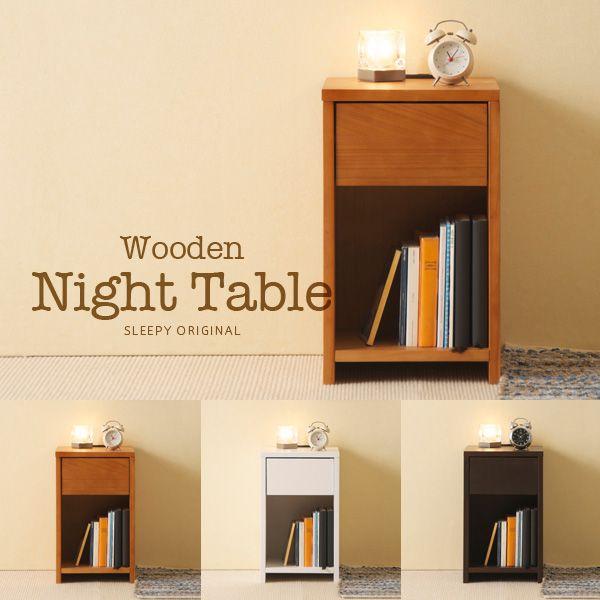 コンセントと引出しがちょっと便利な天然木ナイトテーブル。「木製ナイトテーブル(引出し付)」 石崎家具