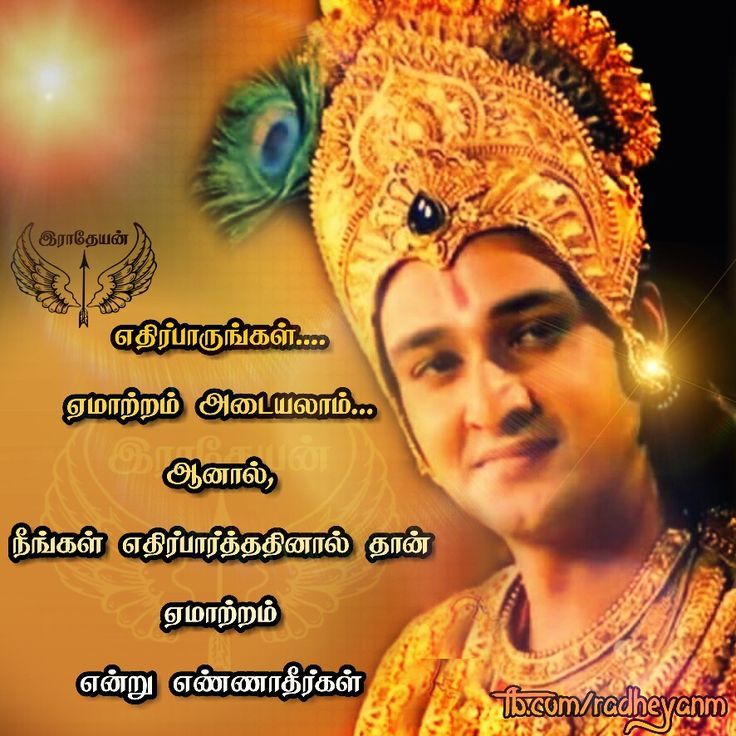 602 Best Tamil Quotes Images On Pinterest