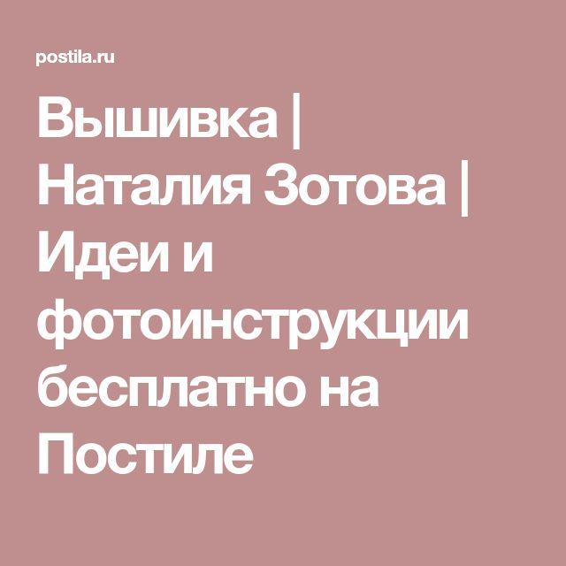 Вышивка | Наталия Зотова | Идеи и фотоинструкции бесплатно на Постиле