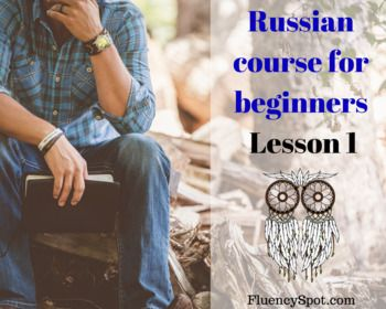Russian course for beginners. A1- Lesson 1 Russian course for beginners, learn Russian step by step, start with the conjugation Learn Russian languages | learn Russian alphabet | learn Russian grammar | learn Russian words | learn Russian kids | Learn the Russian language | Learn Russian/Учить По-русский | Learn Russian Grammar |russian alphabet | Anki russian | alphabet learning | russian alphabet letters
