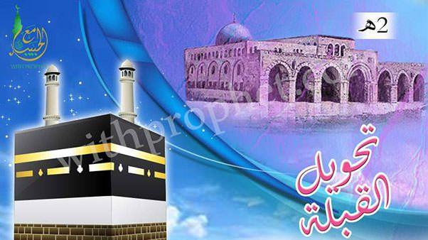 تحويل القبلة من المسجد الأقصى إلى المسجد الحرام 2هـ Allah Fun Slide Travel
