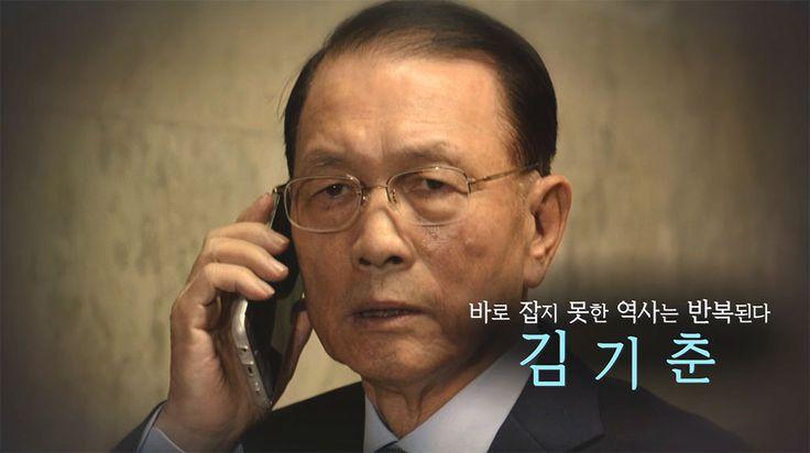 박근혜-최순실 게이트의 최대 부역자이기도 한 김기춘. 그는 70년대 유신 독재와 군부독재를 거쳐 박근혜 정부까지 50년 가까이 그가 꾸준히 권력을 누려왔다. 그 배경은 뭘까?  그의 경력은 이렇다.    1960년 고등고시 합격  1972년 박정희 정권 유신 헌법 제정에 깊이 관여  1974년 중앙정보부 대공수사국장.  1988년 검찰총장  1991년 법무부 장관  1996년 국회의원 (3선)  2007년 박근혜 한나라당 대선후보 캠프 법률자문위원장  2012년 박근혜 후보 '7인회' 중 한명  2013년 박정희대통령기념재단 초대 이사장  2013년 박근혜 정부 대통령실 비서실장  화려한 김기춘의 56년 공직 생활은 한국 사회의 어둡고 굴곡진 역사가 그대로 담겨있다. 1972년 유신 헌법 제정에 핵심 실무