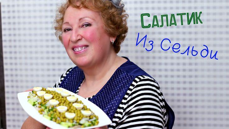 Салатик из сельди. Мировой закусон