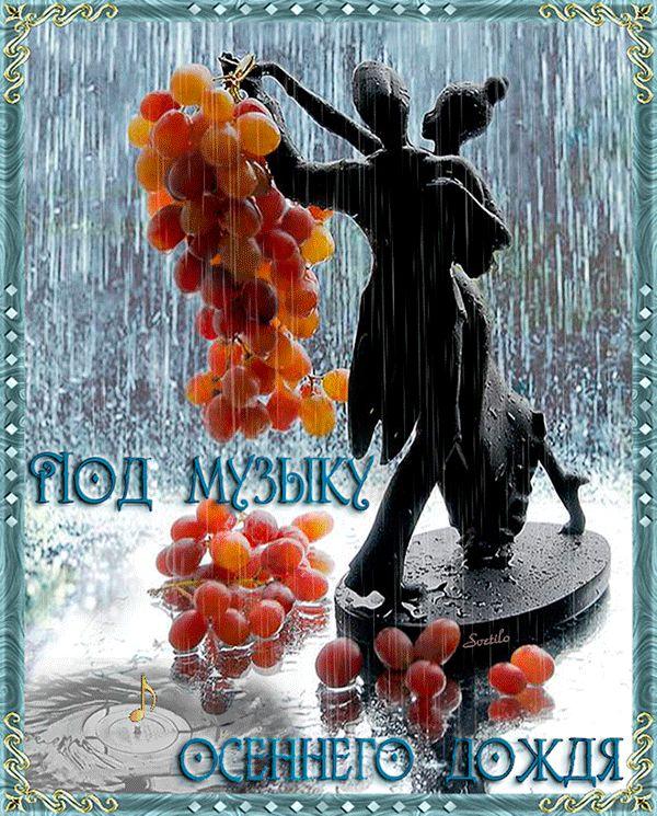 Открытки поздравления, осень дождь картинки с надписями