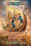 Огненный трон. Начните читать книги Риордан Рик в электронной онлайн библиотеке booksonline.com.ua. Читайте любимые книги с мобильного или ПК бесплатно и без регистрации.