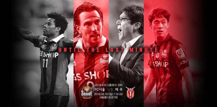2016 Match Poster vs Jeju United online ver. #fcseoul #football #soccer #sports #poster #design