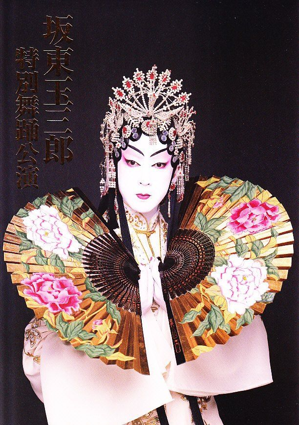 坂東玉三郎 特別舞踊公演 プログラム