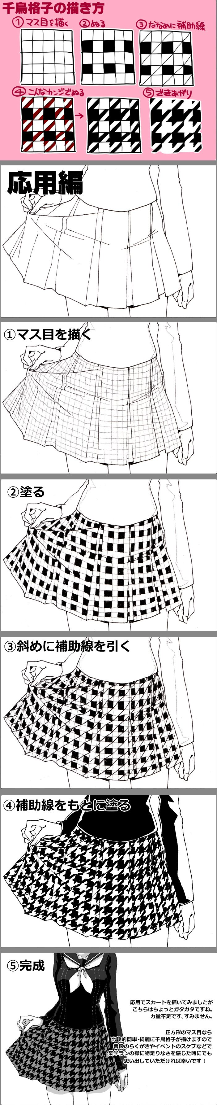 How to draw houndstooth! Source: http://www.pixiv.net/member_illust.php?mode=medium&illust_id=34194147
