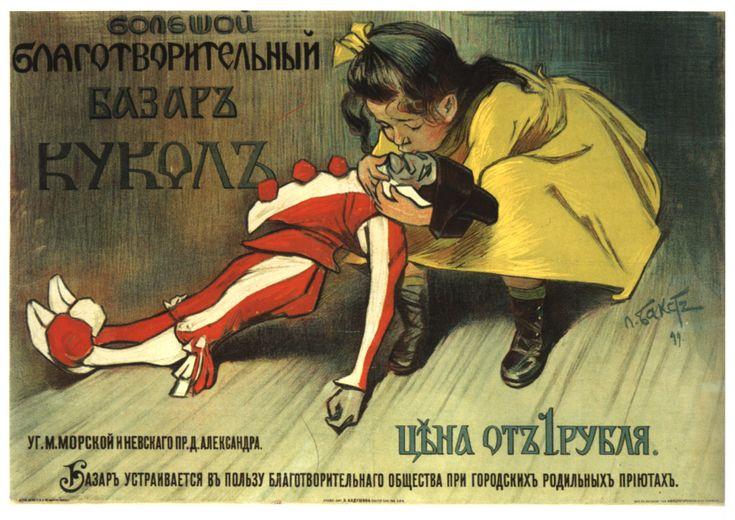 Леон Бакст. Афиша. 1899