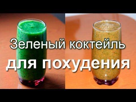 Зеленые коктейли.