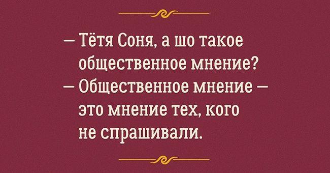 Истинный одесский юмор с оптимальной долей сарказма. Одним словом — гениально! | KaifZona.Ru