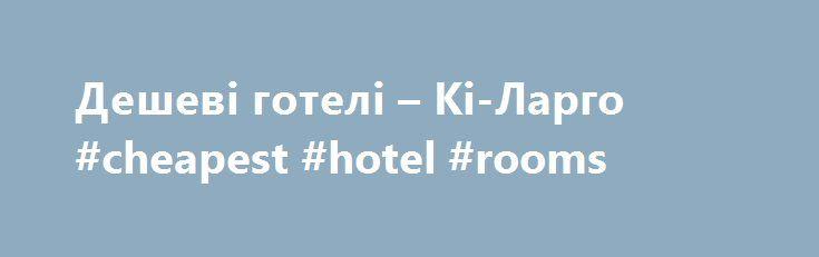 Дешеві готелі – Кі-Ларго #cheapest #hotel #rooms http://hotel.remmont.com/%d0%b4%d0%b5%d1%88%d0%b5%d0%b2%d1%96-%d0%b3%d0%be%d1%82%d0%b5%d0%bb%d1%96-%d0%ba%d1%96-%d0%bb%d0%b0%d1%80%d0%b3%d0%be-cheapest-hotel-rooms/  #key largo motels # Дешеві готелі в місті Кі-Ларго Найкращі дешеві готелі в місті Кі-Ларго Шукаєте дешевий, але затишний готель у місті Кі-Ларго. Тоді вам до нас! На сайті Hotels.com ви знайдете дешеві готелі на будь-який смак: від затишних пансіонів далеко від гомону міста до…