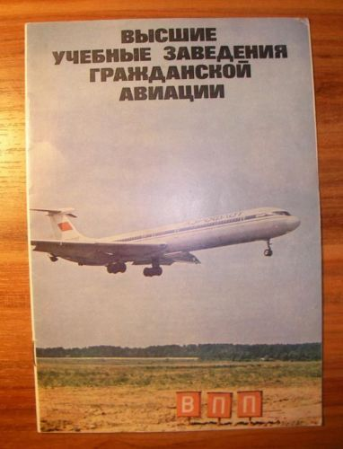 83 best aeroflot air plane ussr airport russia tu il soviet images old aeroflot soviet russian airlines booklet the highest flight institutes of ci in collectibles historical memorabilia other historical memorabilia sciox Choice Image