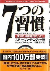 7つの習慣【楽天ブックス】