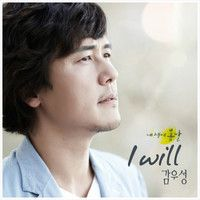 Kam Woo sung (감우성)- I Will (가사) [My Spring Days OST Part.7] by SumaZukieata on SoundCloud