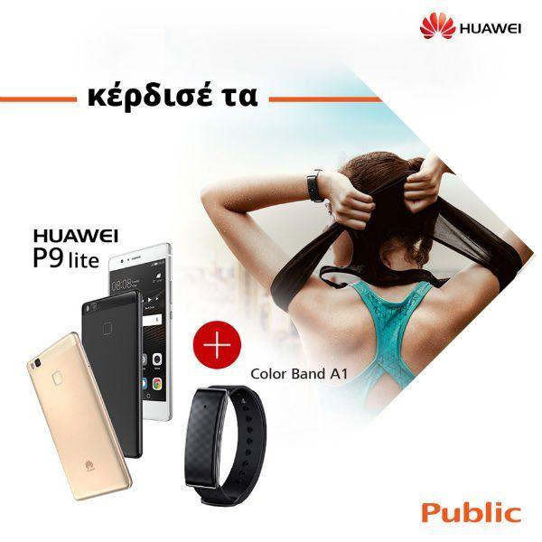 Διαγωνισμός Public με δώρο κινητό Huawei P9 Lite και Activity tracker Huawei!