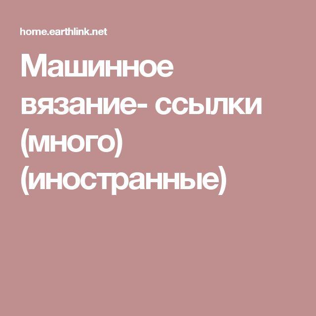 Машинное вязание- ссылки (много) (иностранные)