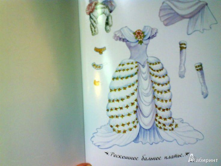Иллюстрация 12 из 33 для Сказочная мода. Наряди принцессу. Золушка | Лабиринт - книги. Источник: Вейла