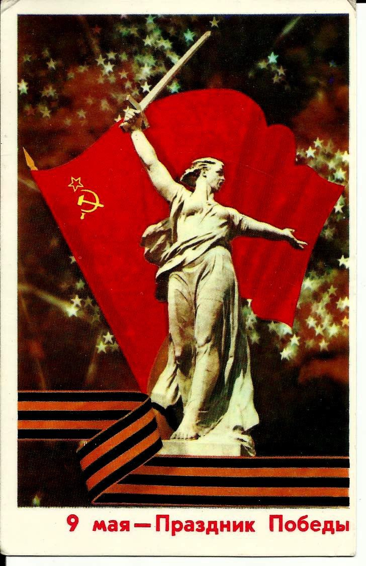 Victory - Patriotic Soviet Postcard -Russian Vintage USSR by LucyMarket on Etsy