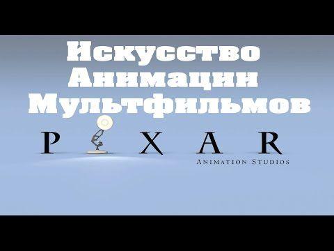 Искусство Анимации Мультфильмов PIXAR - YouTube