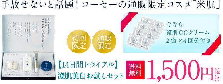 【14日間トライアル】 澄肌美白お試しセット