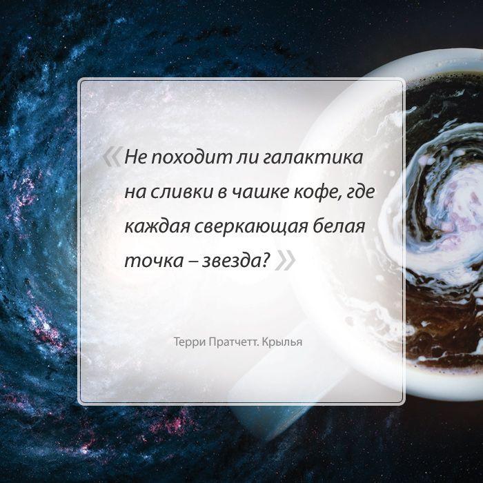 Кофе - ты просто космос. Или наоборот? :-) #кофе #космос #цитаты