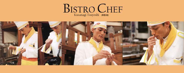 Bistro Chef Kusanagi Tsuyoshi