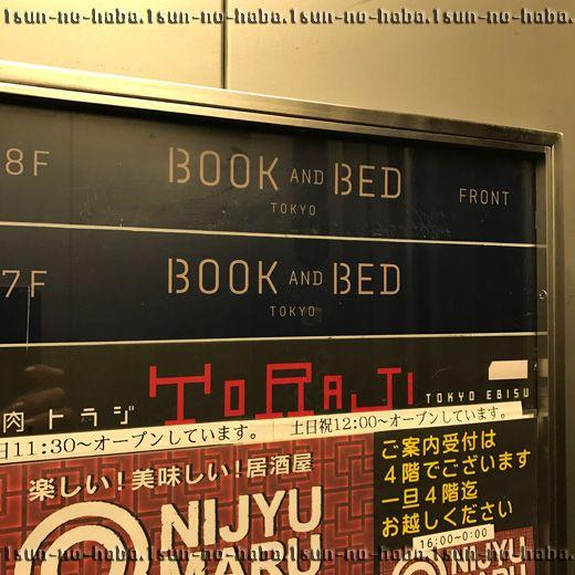 """何かと話題の""""泊まれる本屋""""BOOK AND BED TOKYO(東京店)に行ってきましたiPhone7Plus場所は池袋駅西口を出てすぐの雑居ビルの7・8階部分で受付(フロント)は8階になります受付で先に決済しますが現金は使えずクレジット"""