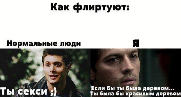 Как флиртуют: Нормальные люди: Ты секси ;)  Я: Если бы ты была деревом... Ты была бы красивым деревом. #Дин_Винчестер #Кастиил #Кастиэль #Мем #Dean_Winchester #Castiel #Supernatural