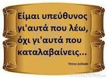 Image result for σοφα λογια αγαπης