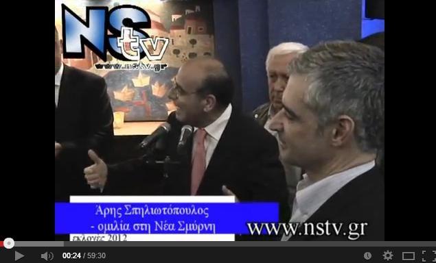 Νίκος Στέφος, ο 'ΑΝΕΞΑΡΤΗΤΟΣ' υποψήφιος Δήμαρχος Νέας Σμύρνης και άλλα τέτοια κουραφέξαλα | NStv