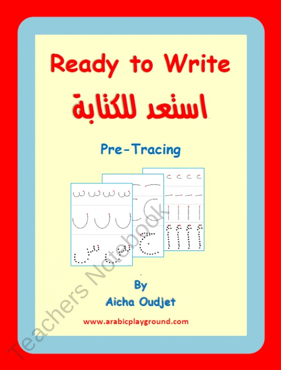 Pre-Tracing product from ArabicPlayground on TeachersNotebook.com