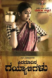 Kiragoorina Gayyaligalu (2016) Kannada Movie Online in HD - Einthusan Shwetha Srivatsav, Yogesh, Ajay Rao Directed by Sumana Kittur Music by Sadhu Kokila 2016 [UA] ENGLISH SUBTITLE
