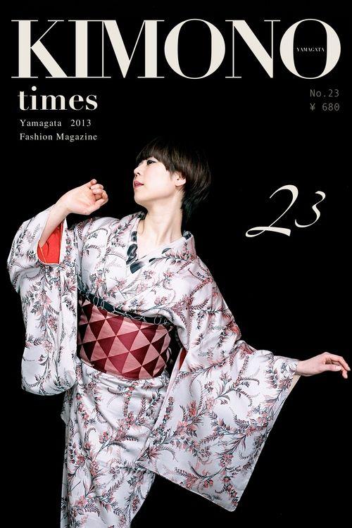 山形きもの時間 2013[ No.23 ]Yamagata Kimono Times, 2013 no23