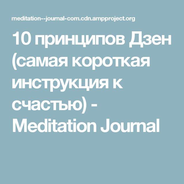 10 принципов Дзен (самая короткая инструкция к счастью) - Meditation Journal