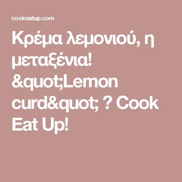 """Κρέμα λεμονιού, η μεταξένια! """"Lemon curd"""" ⋆ Cook Eat Up!"""