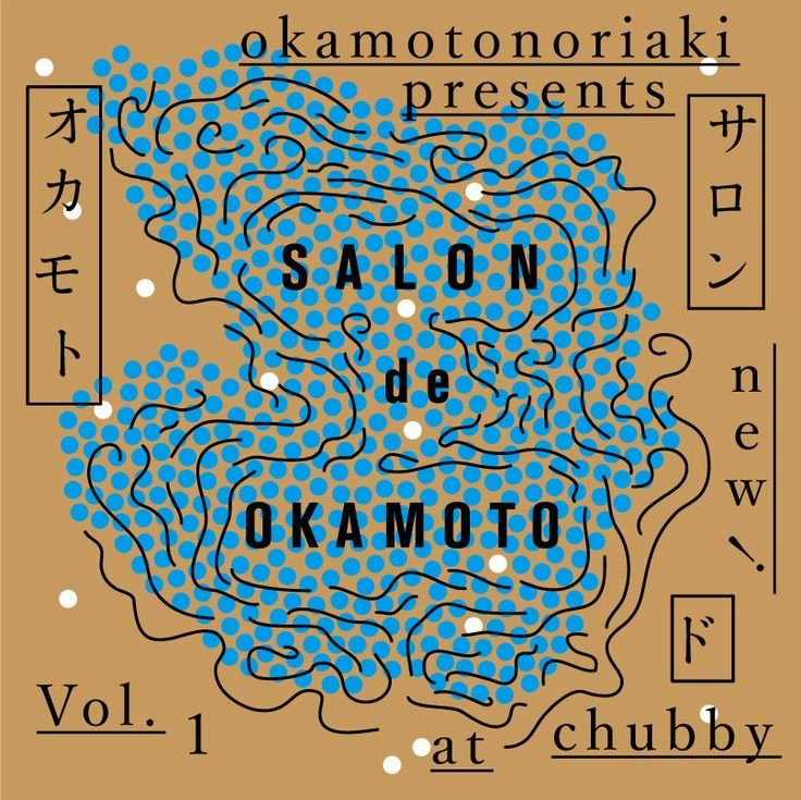 Salon de Okamoto - Tilmann Steffen Wendelstein (The Simple Society)