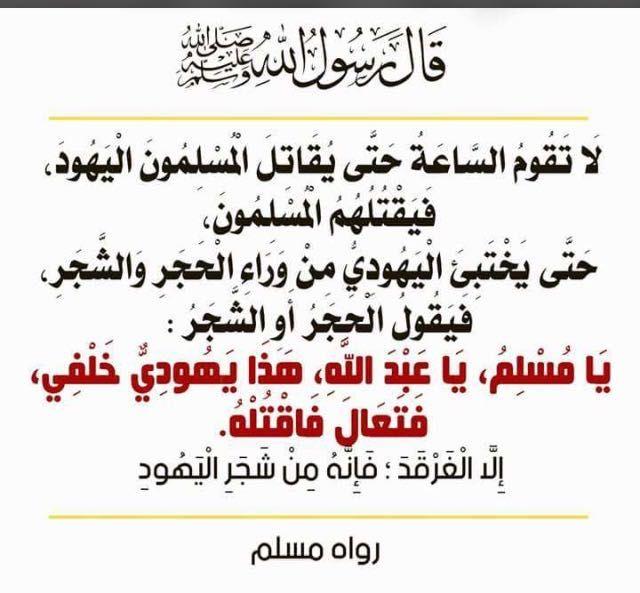 لا تقوم الساعة Peace Be Upon Him Ahadith Peace