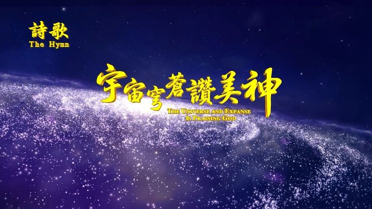 "The Hymn of Life Experience ""The Universe and Expanse Is Praising God"" 