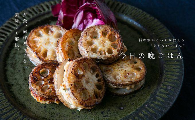 レンコンの肉挟み焼きのレシピ・作り方 | 暮らし上手