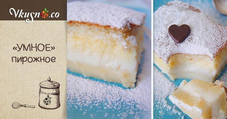 «Умное» пирожное — невероятно вкусный десерт!