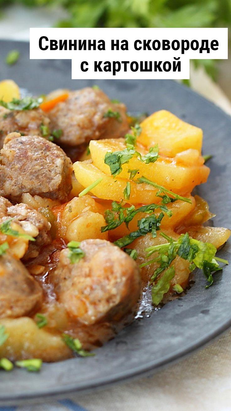 Аппетитная свинина с картошкой.   Основные блюда, Еда и ...
