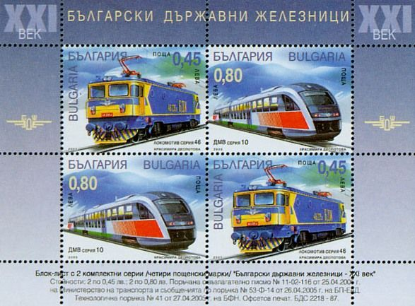 "Bulgaria, Trains Scott No. 4342 2005, May 26 ""Bulgarian State Railways - XXI Century"" - block of 2 sets (2x2 postage stamps) Nominal values: 2 x 0,45 BGN and 2 x 0,80 BGN."