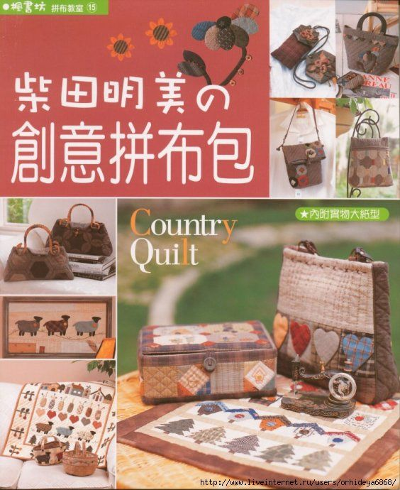 Fabric and Sewing Craft - Patchwork and general sewing, Mainly bags and other small projects.  Country Theme.